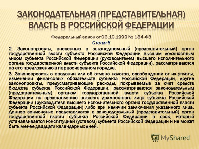 Федеральный закон от 06.10.1999 184-ФЗ Статья 6 Право законодательной инициативы в законодательном (представительном) органе государственной власти субъекта Российской Федерации 1. Право законодательной инициативы в законодательном (представительном)