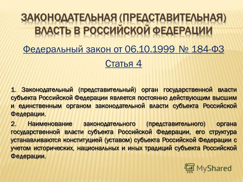 Федеральный закон от 06.10.1999 184-ФЗ Основы статуса законодательного (представительного) органа государственной власти субъекта Российской Федерации статья 4
