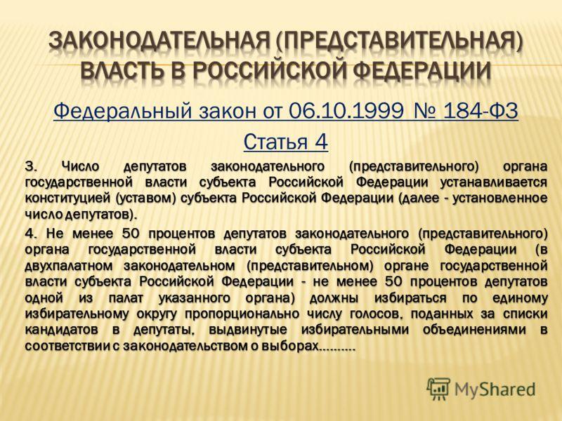 Федеральный закон от 06.10.1999 184-ФЗ Статья 4 1. Законодательный (представительный) орган государственной власти субъекта Российской Федерации является постоянно действующим высшим и единственным органом законодательной власти субъекта Российской Ф