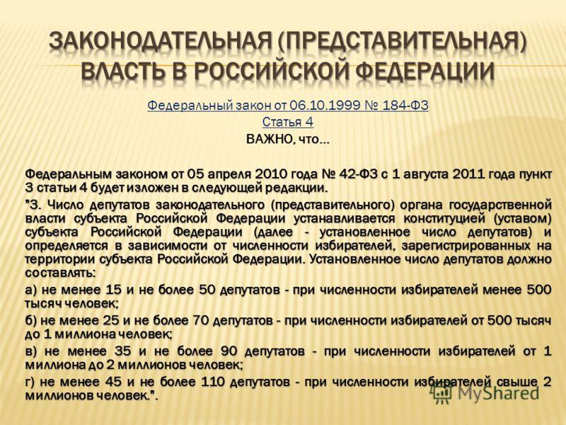 Федеральный закон от 06.10.1999 184-ФЗ Статья 4 3. Число депутатов законодательного (представительного) органа государственной власти субъекта Российской Федерации устанавливается конституцией (уставом) субъекта Российской Федерации (далее - установл