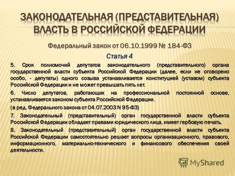 статья 4 пункт 4: