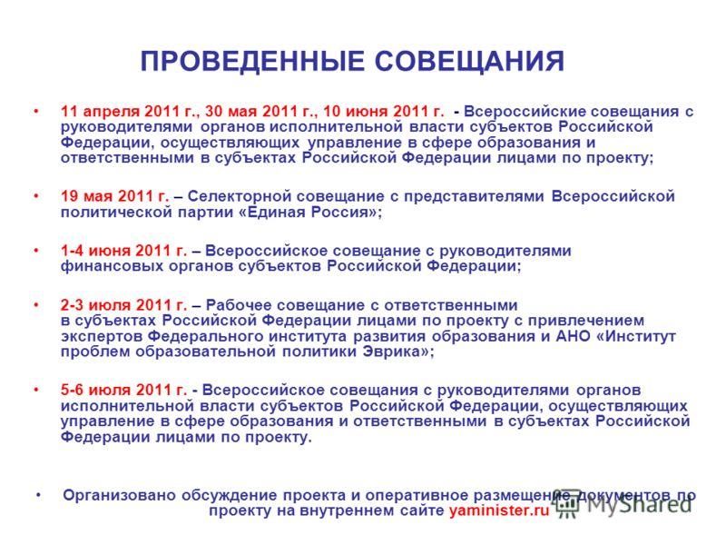 ПРОВЕДЕННЫЕ СОВЕЩАНИЯ 11 апреля 2011 г., 30 мая 2011 г., 10 июня 2011 г. - Всероссийские совещания с руководителями органов исполнительной власти субъектов Российской Федерации, осуществляющих управление в сфере образования и ответственными в субъект