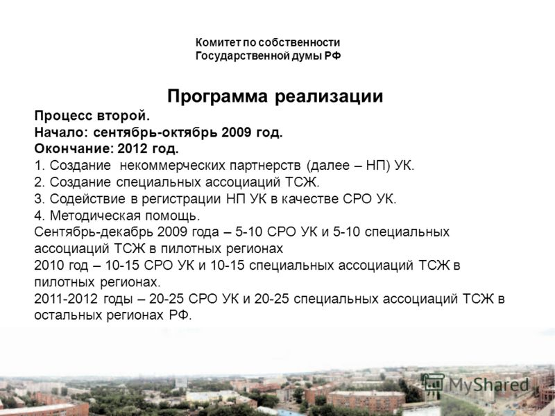 Программа реализации Процесс второй. Начало: сентябрь-октябрь 2009 год. Окончание: 2012 год. 1. Создание некоммерческих партнерств (далее – НП) УК. 2. Создание специальных ассоциаций ТСЖ. 3. Содействие в регистрации НП УК в качестве СРО УК. 4. Методи
