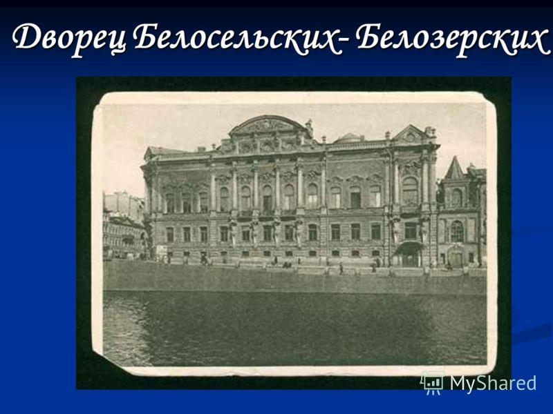 Дворец Белосельских- Белозерских