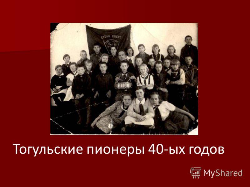 Тогульские пионеры 40-ых годов