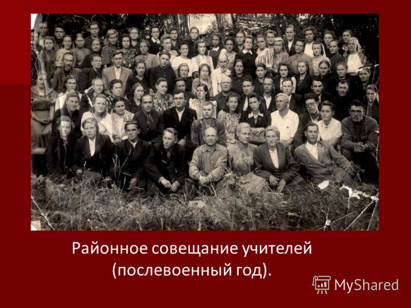 Районное совещание учителей (послевоенный год).