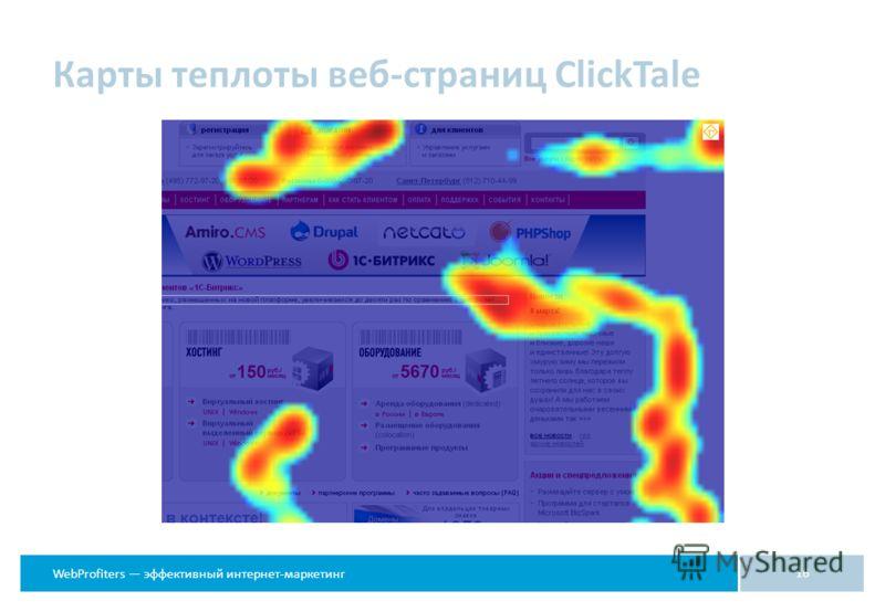 WebProfiters эффективный интернет-маркетинг Карты теплоты веб-страниц ClickTale 16