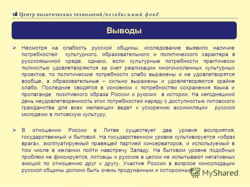 Несмотря на слабость русской общины, исследование выявило наличие потребностей культурного, образовательного и политического характера в русскоязычной среде, однако, если культурные потребности практически полностью удовлетворяются за счет реализации