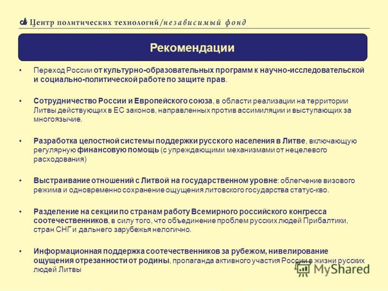 Переход России от культурно-образовательных программ к научно-исследовательской и социально-политической работе по защите прав. Сотрудничество России и Европейского союза, в области реализации на территории Литвы действующих в ЕС законов, направленны