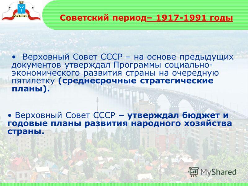 Верховный Совет СССР – на основе предыдущих документов утверждал Программы социально- экономического развития страны на очередную пятилетку (среднесрочные стратегические планы). Верховный Совет СССР – утверждал бюджет и годовые планы развития народно