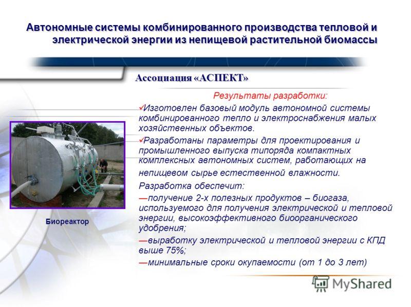 Presented By Harry Mills / PRESENTATIONPRO Автономные системы комбинированного производства тепловой и электрической энергии из непищевой растительной биомассы Результаты разработки: Изготовлен базовый модуль автономной системы комбинированного тепло
