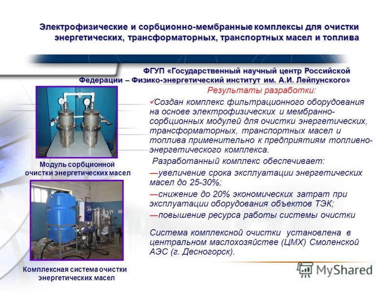 Presented By Harry Mills / PRESENTATIONPRO Электрофизические и сорбционно-мембранные комплексы для очистки энергетических, трансформаторных, транспортных масел и топлива Результаты разработки: Создан комплекс фильтрационного оборудования на основе эл