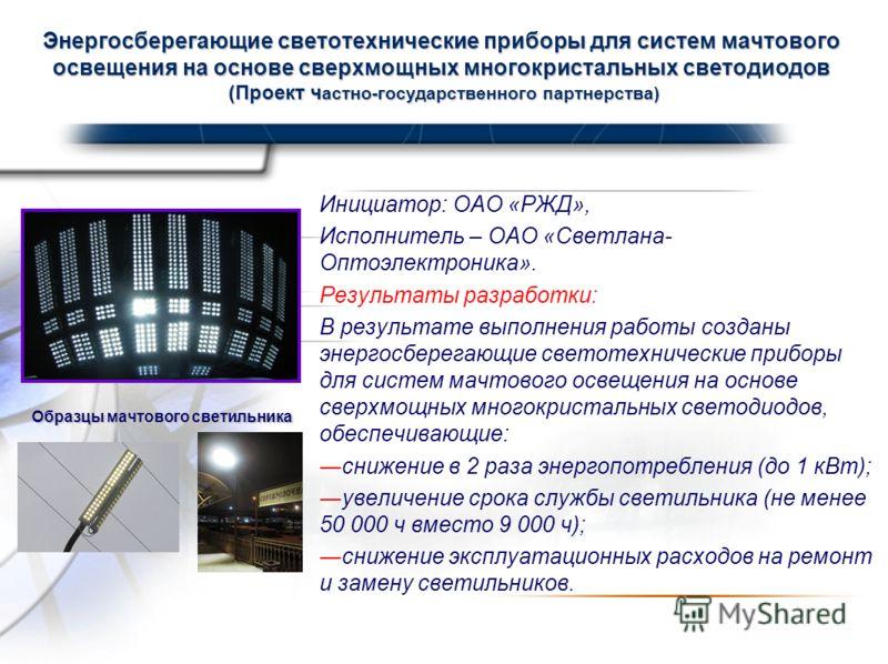 Presented By Harry Mills / PRESENTATIONPRO Энергосберегающие светотехнические приборы для систем мачтового освещения на основе сверхмощных многокристальных светодиодов (Проект ч астно-государственного партнерства) Инициатор: ОАО «РЖД», Исполнитель –