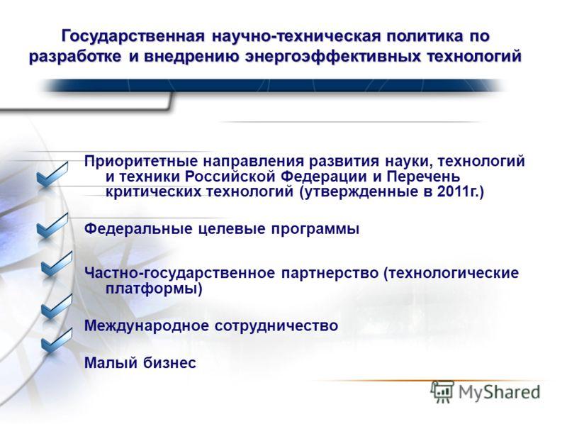 Presented By Harry Mills / PRESENTATIONPRO Приоритетные направления развития науки, технологий и техники Российской Федерации и Перечень критических технологий (утвержденные в 2011г.) Федеральные целевые программы Частно-государственное партнерство (