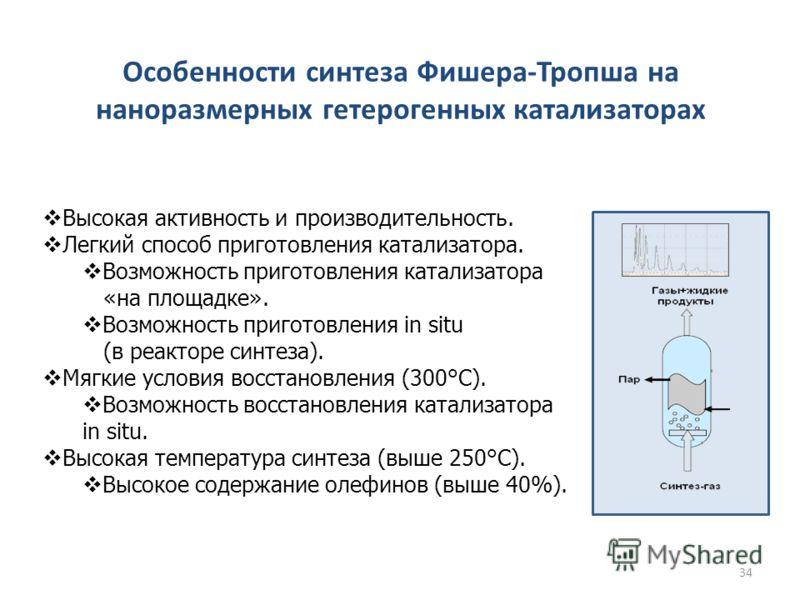 34 Особенности синтеза Фишера-Тропша на наноразмерных гетерогенных катализаторах Высокая активность и производительность. Легкий способ приготовления катализатора. Возможность приготовления катализатора «на площадке». Возможность приготовления in sit