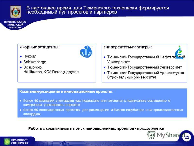 21 ПРО-ИНВЕСТ СПЕЦПРОЕКТ ПРАВИТЕЛЬСТВО ТЮМЕНСКОЙ ОБЛАСТИ В настоящее время, для Тюменского технопарка формируется необходимый пул проектов и партнеров Якорные резиденты: Лукойл Schlumberge Возможно Halliburton, KCA Deutag, другие Университеты-партнер