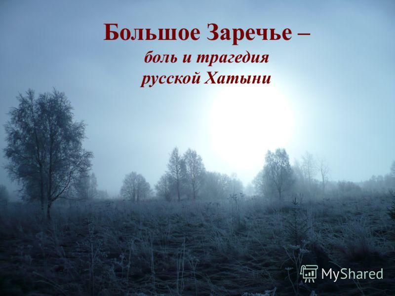 Большое Заречье – боль и трагедия русской Хатыни