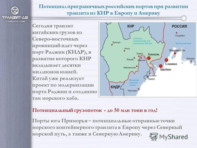 Потенциал приграничных российских портов при развитии транзита из КНР в Европу и Америку Потенциальный грузопоток - до 50 млн тонн в год! Порты юга Приморья – потенциальные отправные точки морского контейнерного транзита в Европу через Северный морск