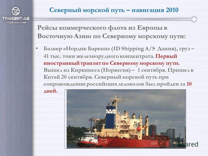 Северный морской путь – навигация 2010 Балкер «Нордик Баренц» (ID Shipping A/S Дания), груз – 41 тыс. тонн железнорудного концентрата. Первый иностранный транзит по Северному морскому пути. Вышел из Киркинеса (Норвегия) – 1 сентября. Пришел в Китай 2