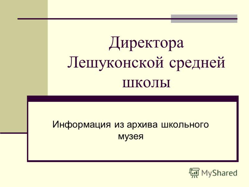 Директора Лешуконской средней школы Информация из архива школьного музея