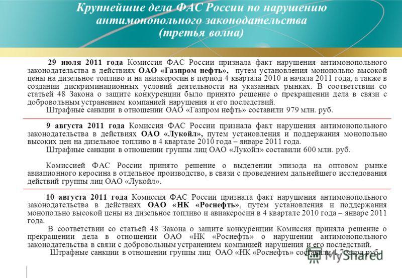 29 июля 2011 года Комиссия ФАС России признала факт нарушения антимонопольного законодательства в действиях ОАО «Газпром нефть», путем установления монопольно высокой цены на дизельное топливо и на авиакеросин в период 4 квартала 2010 и начала 2011 г
