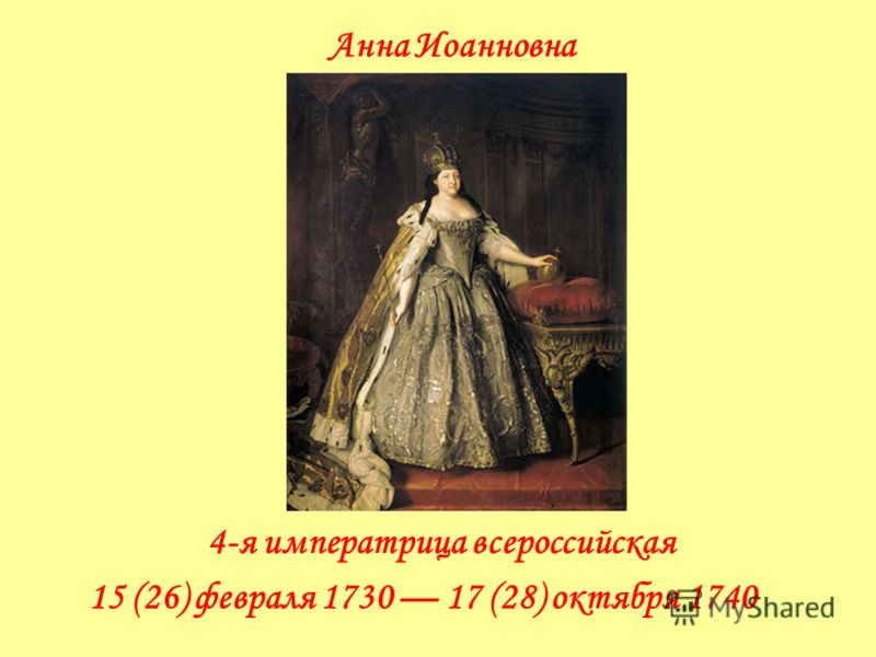 Анна Иоанновна 4-я императрица всероссийская 15 (26) февраля 1730 17 (28) октября 1740