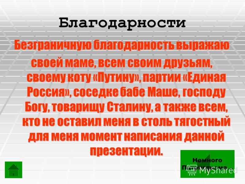 Благодарности Безграничную благодарность выражаю своей маме, всем своим друзьям, своему коту «Путину», партии «Единая Россия», соседке бабе Маше, господу Богу, товарищу Сталину, а также всем, кто не оставил меня в столь тягостный для меня момент напи