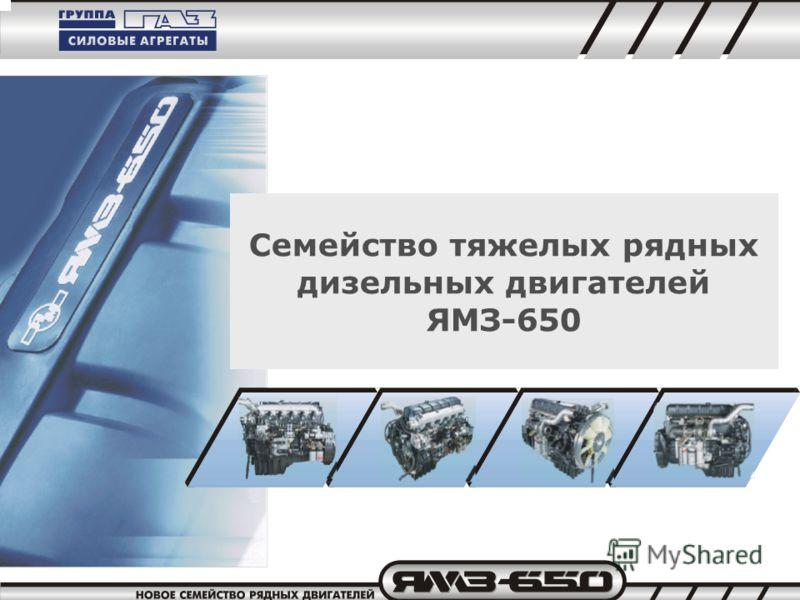 Семейство тяжелых рядных дизельных двигателей ЯМЗ-650