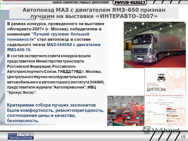 15 Автопоезд МАЗ с двигателем ЯМЗ-650 признан лучшим на выставке «ИНТЕРАВТО-2007» В рамках конкурса, проведенного на выставке «Интеравто-2007» (г. Москва), победителем в номинации