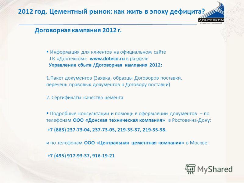 Договорная кампания 2012 г. Информация для клиентов на официальном сайте ГК «Донтехком» www.doteco.ru в разделе Управление сбыта /Договорная кампания 2012: 1.Пакет документов (Заявка, образцы Договоров поставки, перечень правовых документов к Договор