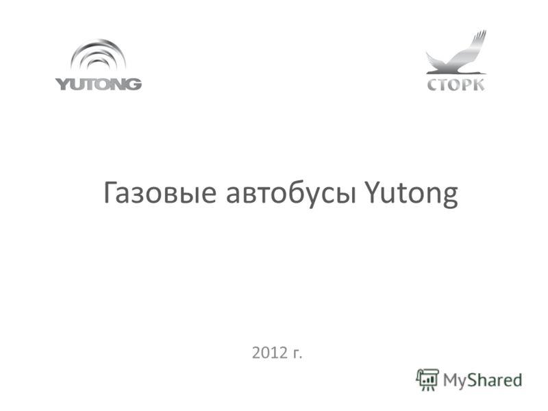 Газовые автобусы Yutong 2012 г.