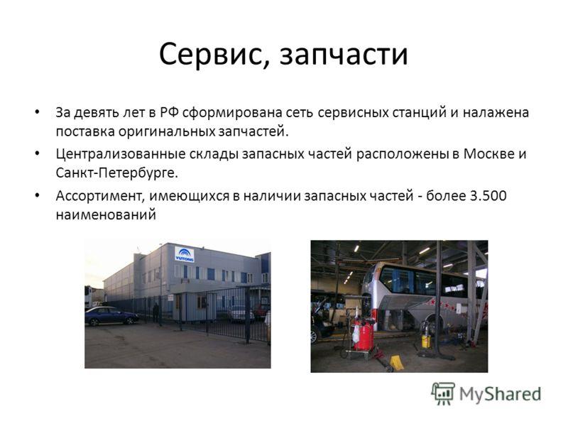 Сервис, запчасти За девять лет в РФ сформирована сеть сервисных станций и налажена поставка оригинальных запчастей. Централизованные склады запасных частей расположены в Москве и Санкт-Петербурге. Ассортимент, имеющихся в наличии запасных частей - бо