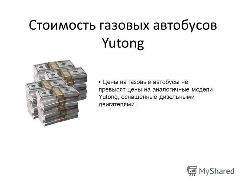 Стоимость газовых автобусов Yutong Цены на газовые автобусы не превысят цены на аналогичные модели Yutong, оснащенные дизельными двигателями.
