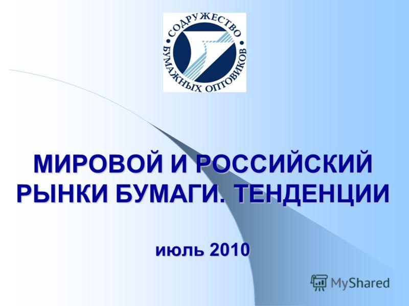 МИРОВОЙ И РОССИЙСКИЙ РЫНКИ БУМАГИ. ТЕНДЕНЦИИ июль 2010