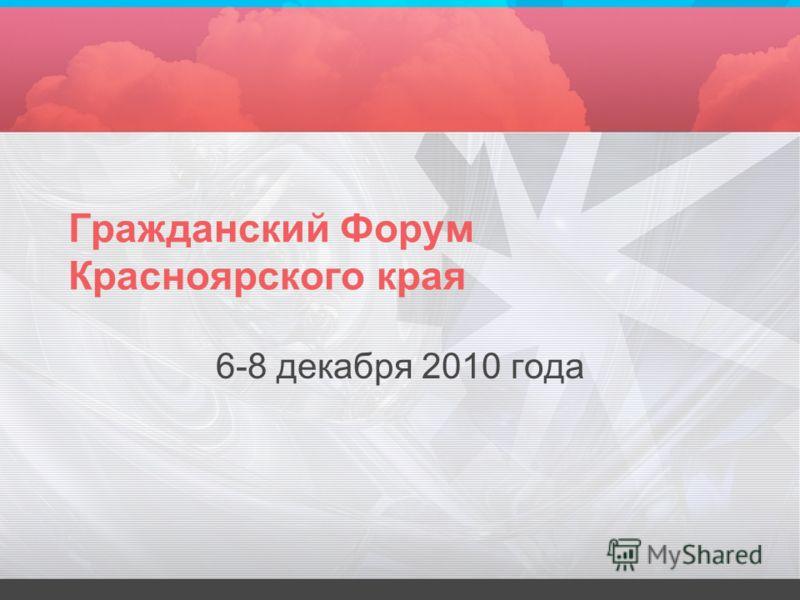 Гражданский Форум Красноярского края 6-8 декабря 2010 года