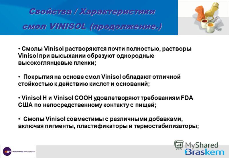 Свойства / Характеристики смол VINISOL (продолжение.) Смолы Vinisol растворяются почти полностью, растворы Vinisol при высыхании образуют однородные высокоглянцевые пленки; Смолы Vinisol растворяются почти полностью, растворы Vinisol при высыхании об