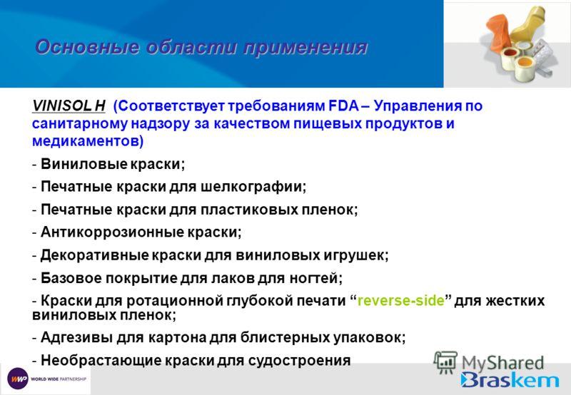 Основные области применения VINISOL H (Соответствует требованиям FDA – Управления по санитарному надзору за качеством пищевых продуктов и медикаментов) - - Виниловые краски; - - Печатные краски для шелкографии; - - Печатные краски для пластиковых пле