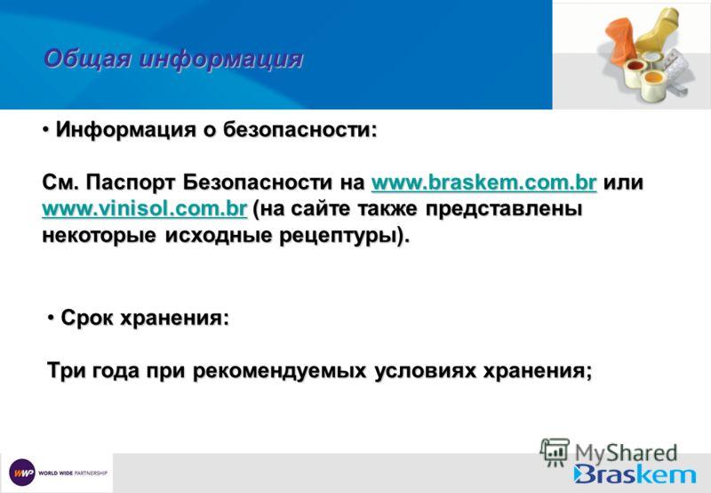 Общая информация Информация о безопасности: Информация о безопасности: См. Паспорт Безопасности на www.braskem.com.br или www.vinisol.com.br (на сайте также представлены некоторые исходные рецептуры). www.braskem.com.br www.vinisol.com.brwww.braskem.