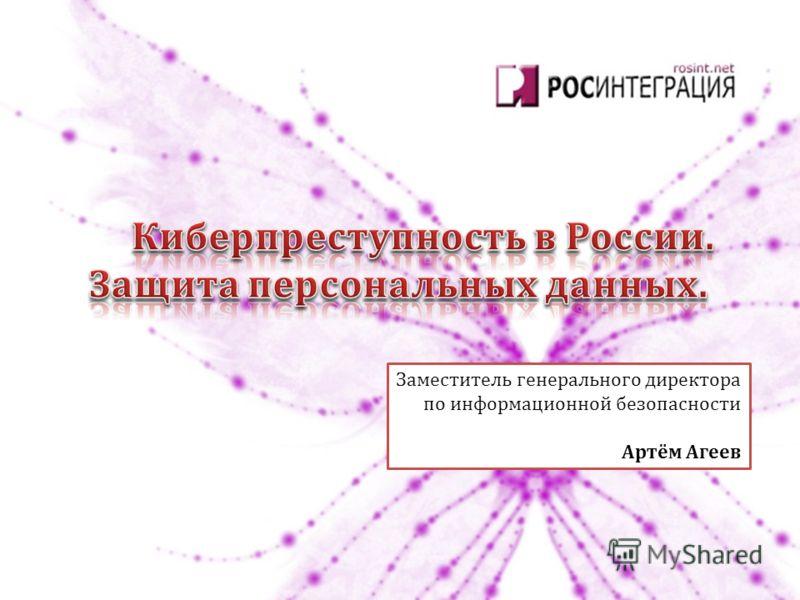 Заместитель генерального директора по информационной безопасности Артём Агеев