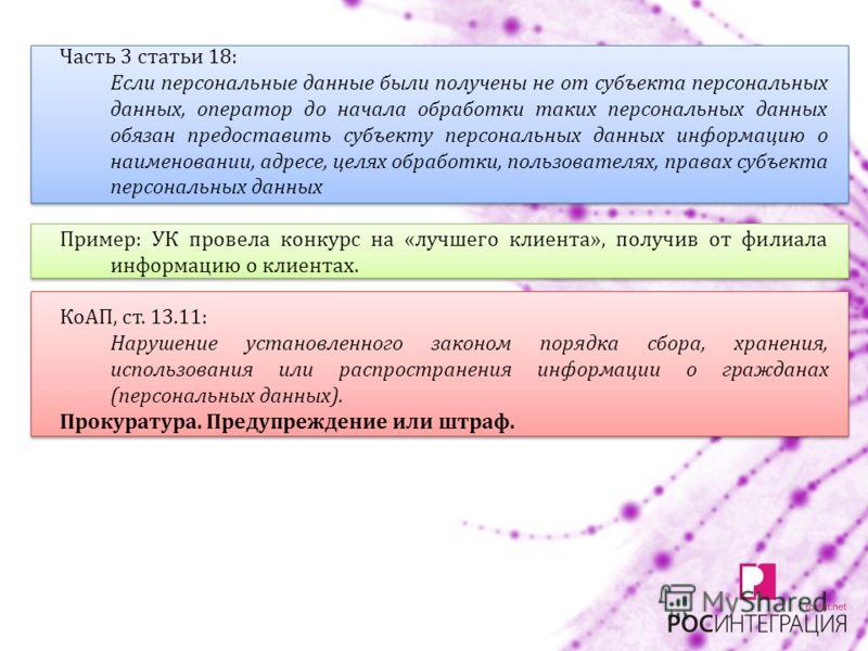 Часть 3 статьи 18: Если персональные данные были получены не от субъекта персональных данных, оператор до начала обработки таких персональных данных обязан предоставить субъекту персональных данных информацию о наименовании, адресе, целях обработки,