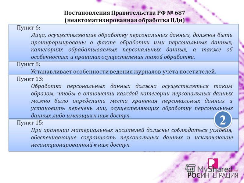 Постановления Правительства РФ 687 (неавтоматизированная обработка ПДн) Пункт 6: Лица, осуществляющие обработку персональных данных, должны быть проинформированы о факте обработки ими персональных данных, категориях обрабатываемых персональных данных