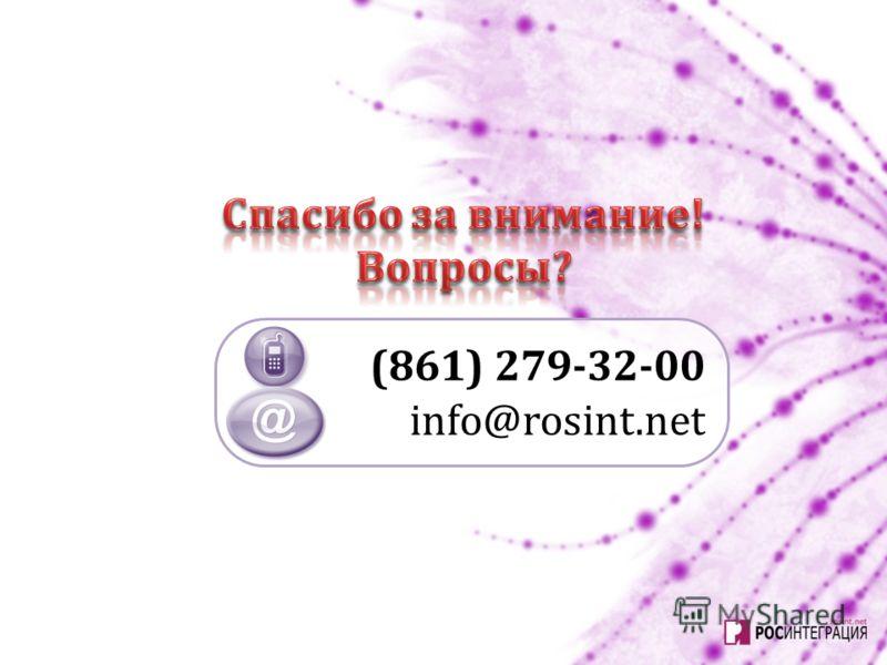 (861) 279-32-00 info@rosint.net