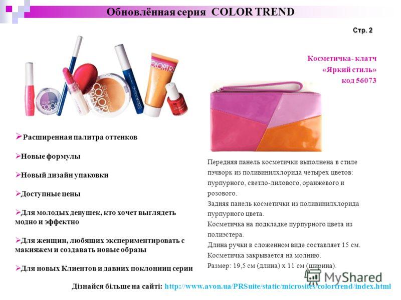Обновлённая серия COLOR TREND Стр. 2 Косметичка- клатч «Яркий стиль» код 56073 Передняя панель косметички выполнена в стиле пэчворк из поливинилхлорида четырех цветов: пурпурного, светло-лилового, оранжевого и розового. Задняя панель косметички из по