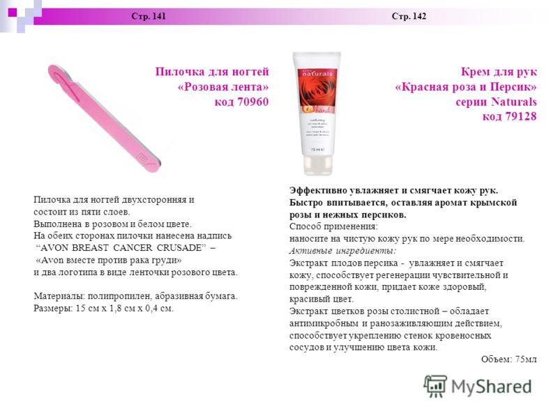 Стр. 141 Стр. 142 Пилочка для ногтей «Розовая лента» код 70960 Пилочка для ногтей двухсторонняя и состоит из пяти слоев. Выполнена в розовом и белом цвете. На обеих сторонах пилочки нанесена надпись AVON BREAST CANCER CRUSADE – «Avon вместе против ра