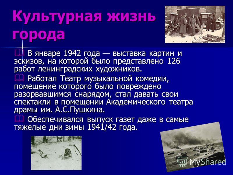 Образование во время блокады В сентябре октябре 1941 года студенты 40 вузов начали занятия. В конце октября 1941 года 60 тыс. школьников 1-5 классов приступили к учебным занятиям в бомбоубежищах школ и домохозяйств, а с 3 ноября в 103 школах Ленингра