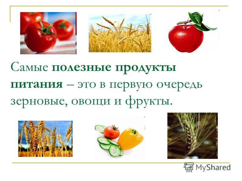Самые полезные продукты питания – это в первую очередь зерновые, овощи и фрукты.