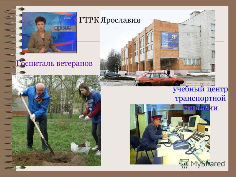 учебный центр транспортной милиции Госпиталь ветеранов ГТРК Ярославия