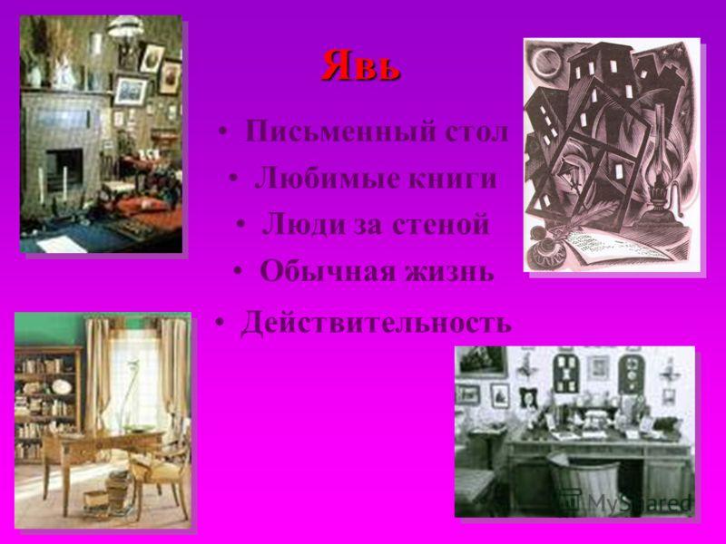 П исьменный стол Л юбимые книги Л юди за стеной О бычная жизнь Д ействительность Явь