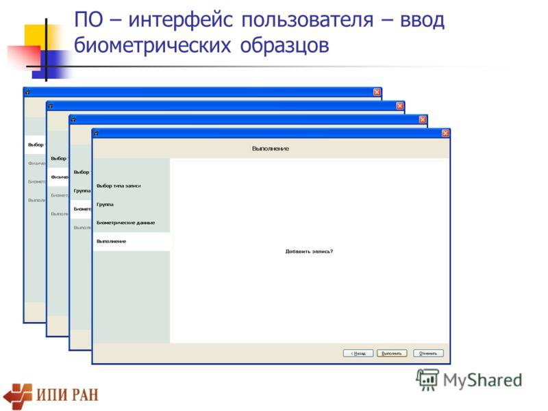 ПО – интерфейс пользователя – ввод биометрических образцов