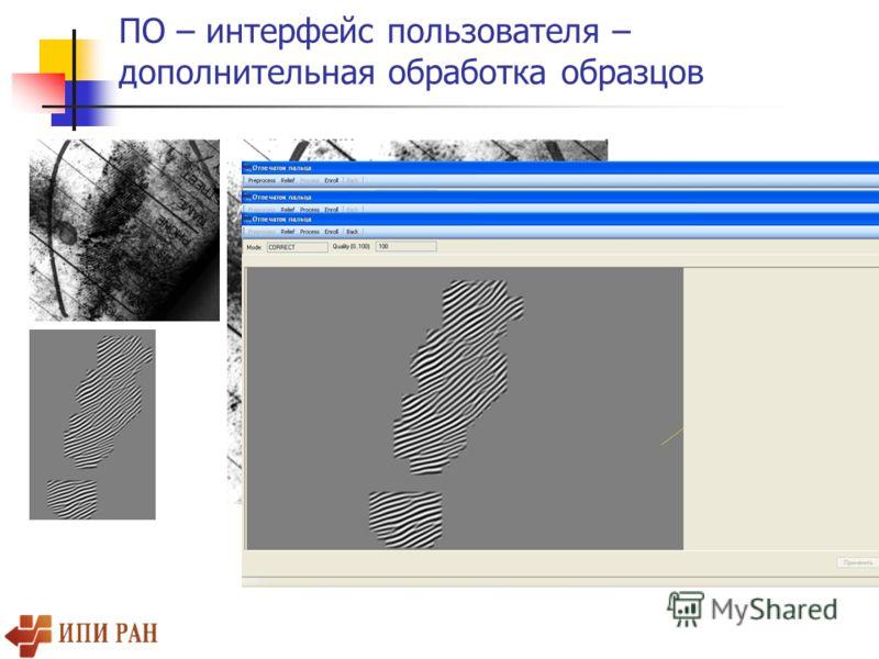 ПО – интерфейс пользователя – дополнительная обработка образцов